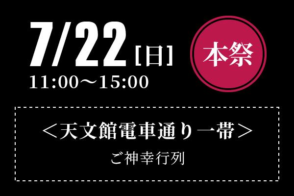 本祭 7/22[日]11:00~15:00