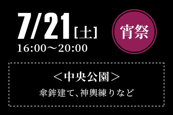 宵祭 7/21[土]16:00~20:00