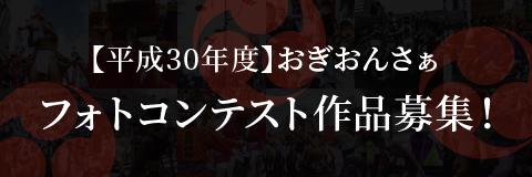 【平成30年度】おぎおんさぁフォトコンテスト募集