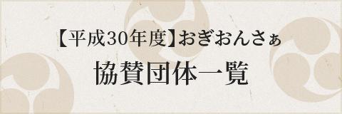 【平成30年度】おぎおんさぁ協賛団体一覧