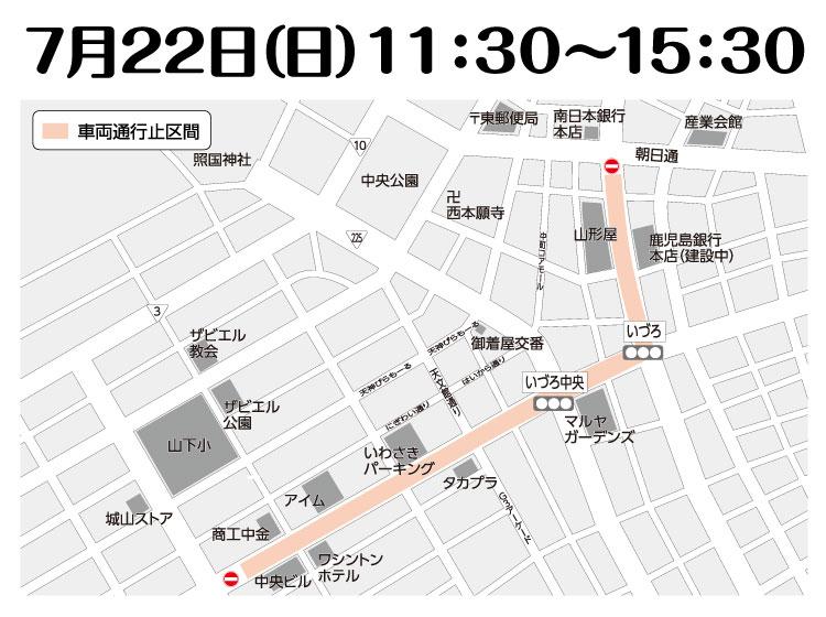 7月22日(日)本祭の交通規制