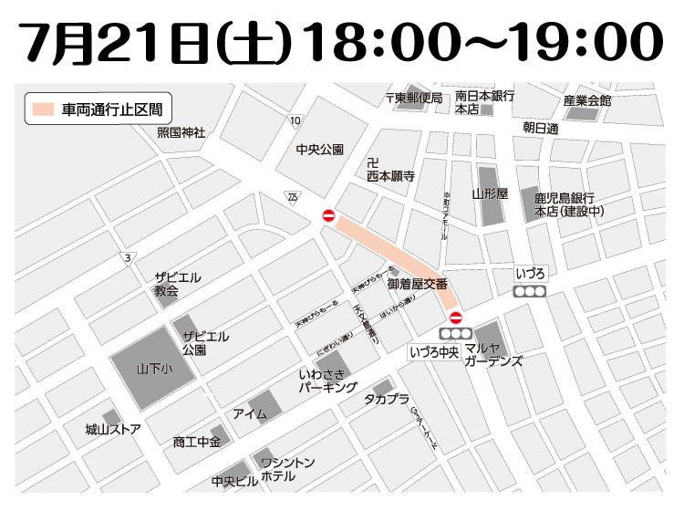 7月21日(土)宵祭の交通規制