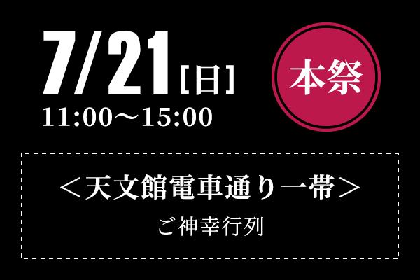 本祭 7/21[日]11:00~15:00