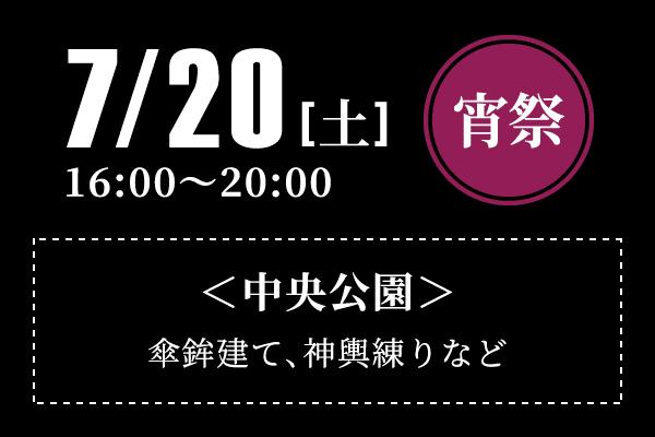 宵祭 7/20[土]16:00~20:00