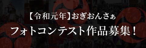 【令和元年】おぎおんさぁ フォトコンテスト作品募集!