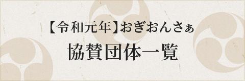 【令和元年】おぎおんさぁ協賛団体一覧