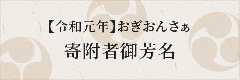 【令和元年】おぎおんさぁ寄附者御芳名
