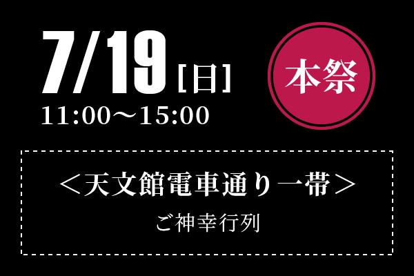 本祭 7/19[日]11:00~15:00