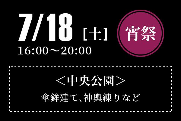 宵祭 7/18[土]16:00~20:00