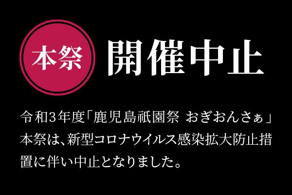 令和3年度おぎおんさぁ本祭開催中止