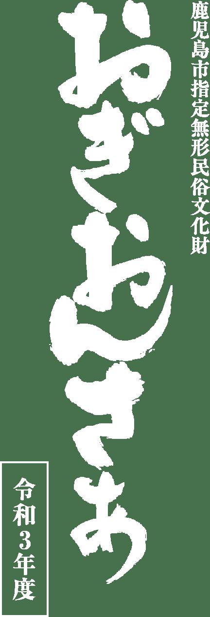 鹿児島市指定無形民俗文化財 おぎおんさぁ 令和3年度